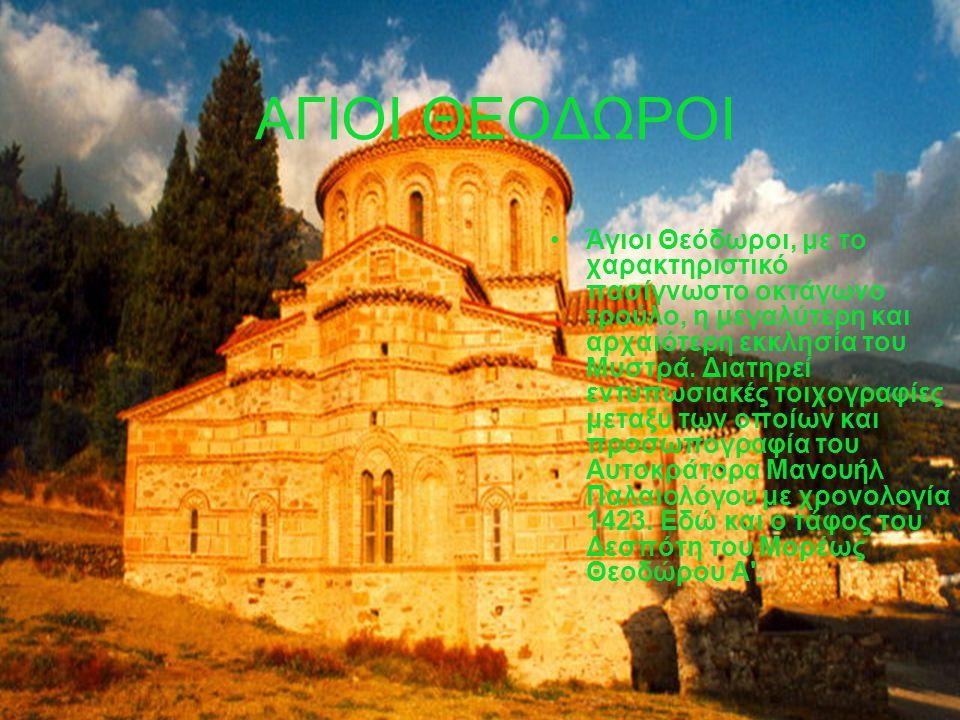 ΑΓΙΟΙ ΘΕΟΔΩΡΟΙ Άγιοι Θεόδωροι, με το χαρακτηριστικό πασίγνωστο οκτάγωνο τρούλο, η μεγαλύτερη και αρχαιότερη εκκλησία του Μυστρά. Διατηρεί εντυπωσιακές