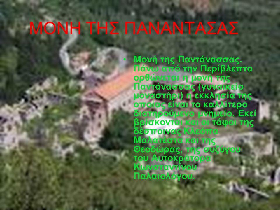 ΜΟΝΗ ΤΗΣ ΠΑΝΑΝΤΑΣΑΣ Μονή της Παντάνασσας. Πάνω από την Περίβλεπτο ορθώνεται η μονή της Παντάνασσας (γυναικείο μοναστήρι) η εκκλησία της οποίας είναι τ