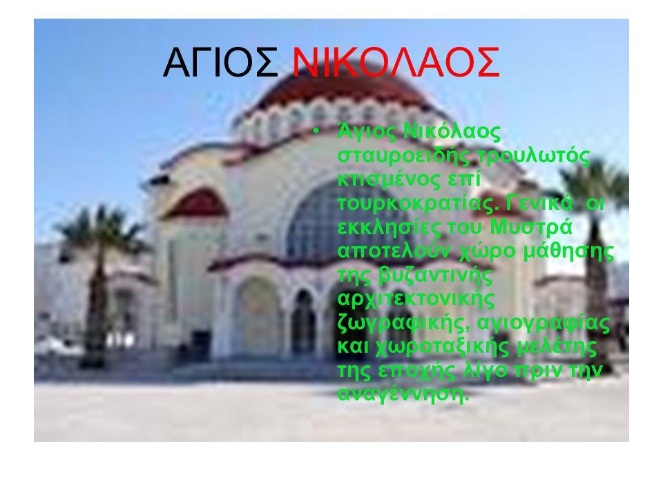 ΑΓΙΟΣ ΝΙΚΟΛΑΟΣ Άγιος Νικόλαος σταυροειδής τρουλωτός κτισμένος επί τουρκοκρατίας. Γενικά οι εκκλησίες του Μυστρά αποτελούν χώρο μάθησης της βυζαντινής