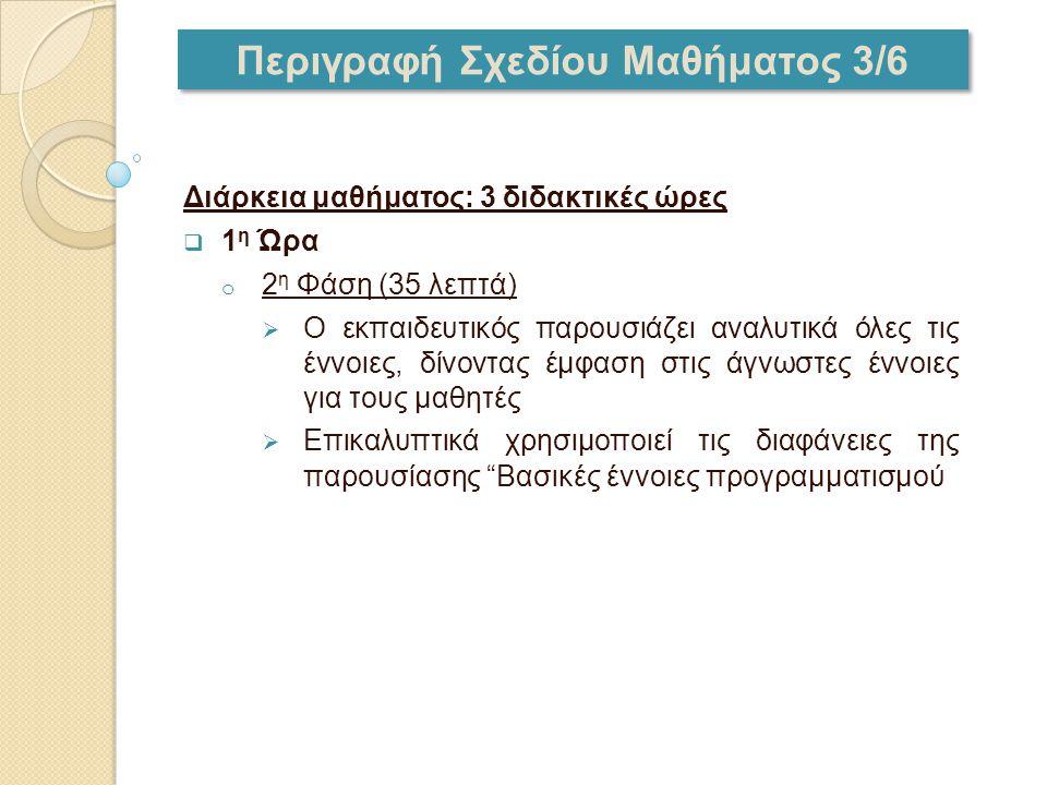 Περιγραφή Σχεδίου Μαθήματος 3/6 Διάρκεια μαθήματος: 3 διδακτικές ώρες  1 η Ώρα o 2 η Φάση (35 λεπτά)  O εκπαιδευτικός παρουσιάζει αναλυτικά όλες τις