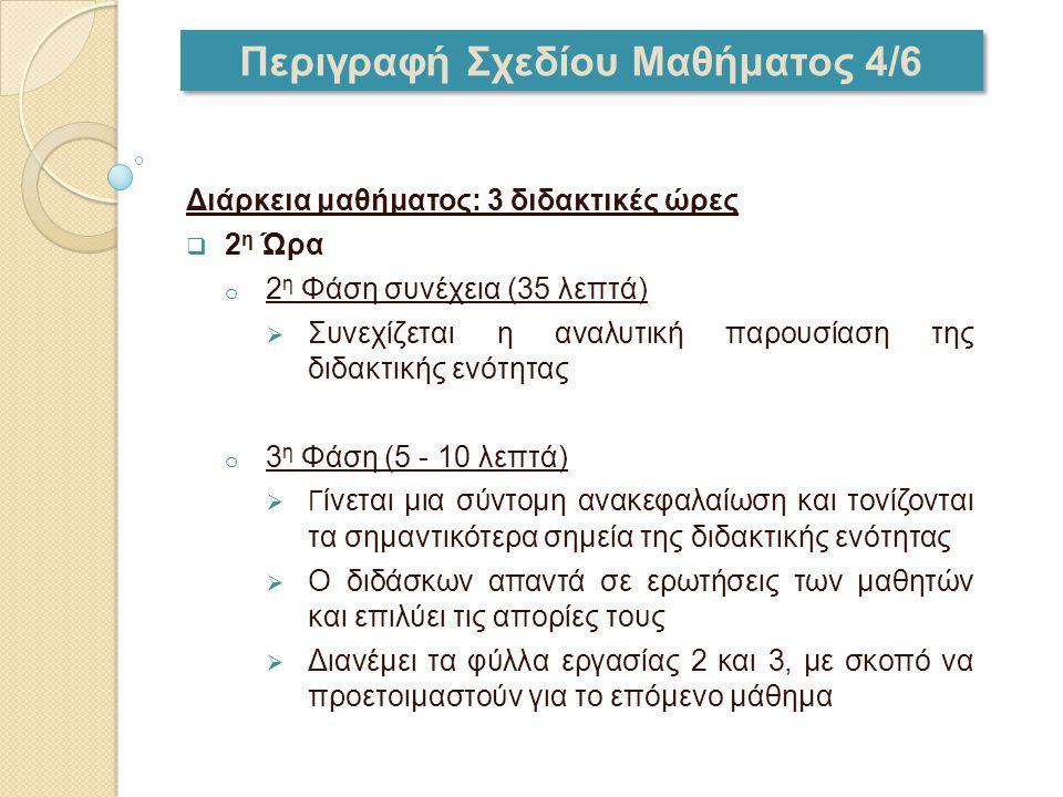 Περιγραφή Σχεδίου Μαθήματος 4/6 Διάρκεια μαθήματος: 3 διδακτικές ώρες  2 η Ώρα o 2 η Φάση συνέχεια (35 λεπτά)  Συνεχίζεται η αναλυτική παρουσίαση τη