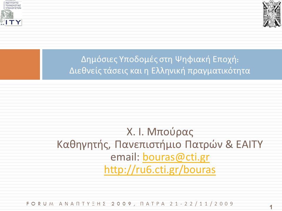 FORUM ΑΝΑΠΤΥΞΗΣ 2009, ΠΑΤΡΑ 21-22/11/2009 1 Χ. Ι. Μπούρας Καθηγητής, Πανεπιστήμιο Πατρών & ΕΑΙΤΥ email: bouras@cti.gr bouras@cti.gr http://ru6.cti.gr/