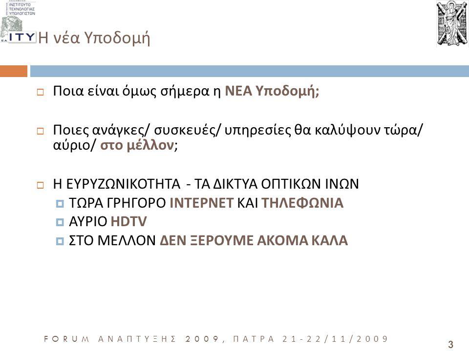 14 FORUM ΑΝΑΠΤΥΞΗΣ 2009, ΠΑΤΡΑ 21-22/11/2009 Βέλτιστες Πρακτικές (1/9)  Ψηφιακή κοινότητα Κεντρικής Ελλάδας  - Κοινοπραξία 11 Δήμων  Περιφερειακό σχήμα Κρήτης  - Κοινοπραξία 6 Δήμων που διαθέτει και διαχειρίζεται τις παθητικές υποδομές  Kenniswijk  - Η συμμετοχή του δημόσιου φορέα εκτείνεται στα 3 επίπεδα (παθητική υποδομή, ενεργή υποδομή, υπηρεσιών)  - Ανοικτό δίκτυο, που λειτουργεί με τους ίδιους όρους για κάθε πάροχο υπηρεσιών  - Χρηματοδότηση: Το έργο χρηματοδοτήθηκε από εθνικούς πόρους.