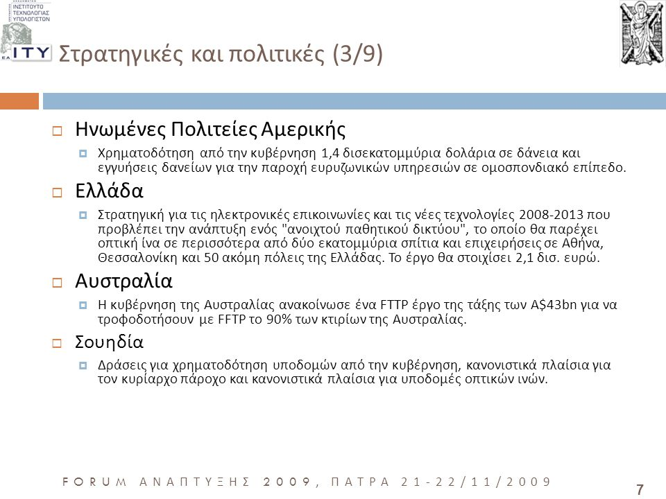 38 FORUM ΑΝΑΠΤΥΞΗΣ 2009, ΠΑΤΡΑ 21-22/11/2009 Χρηματοδότηση – πόροι (2/3)  Έσοδα από εκμετάλλευση υπαρχουσών υποδομών  Ευρωπαϊκή Τράπεζα Επενδύσεων  Αναπτυξιακός Νόμος  Άλλες ευκαιρίες...