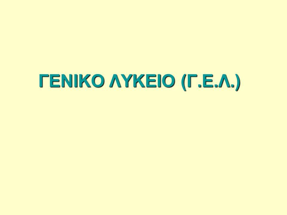 Μετά την Τάξη Μαθητείας: Βεβαίωση Επαγγελματικής Κατάρτισης Επιπέδου 3Βεβαίωση Επαγγελματικής Κατάρτισης Επιπέδου 3 ΣΧΟΛΗ ΕΠΑΓΕΛΜΑΤΙΚΗΣ ΚΑΤΑΡΤΙΣΗΣ (Σ.Ε.Κ)