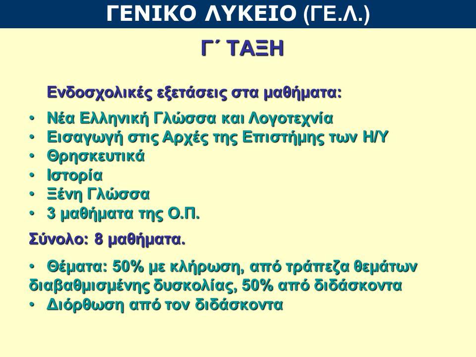 Γ΄ ΤΑΞΗ Ενδοσχολικές εξετάσεις στα μαθήματα: Νέα Ελληνική Γλώσσα και ΛογοτεχνίαΝέα Ελληνική Γλώσσα και Λογοτεχνία Εισαγωγή στις Αρχές της Επιστήμης των Η/ΥΕισαγωγή στις Αρχές της Επιστήμης των Η/Υ ΘρησκευτικάΘρησκευτικά ΙστορίαΙστορία Ξένη ΓλώσσαΞένη Γλώσσα 3 μαθήματα της Ο.Π.3 μαθήματα της Ο.Π.