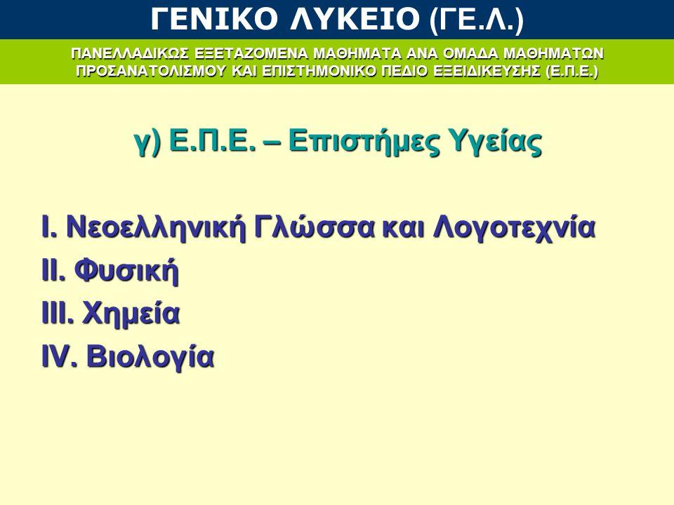γ) Ε.Π.Ε. – Επιστήμες Υγείας Ι. Νεοελληνική Γλώσσα και Λογοτεχνία ΙΙ.