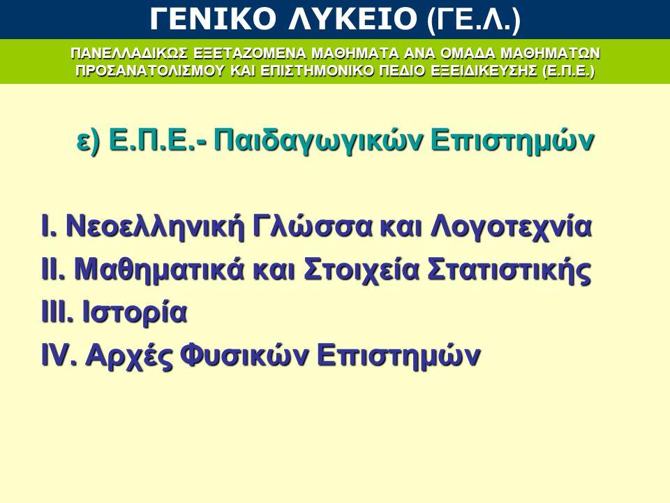 ε) Ε.Π.Ε.- Παιδαγωγικών Επιστημών Ι. Νεοελληνική Γλώσσα και Λογοτεχνία ΙΙ.