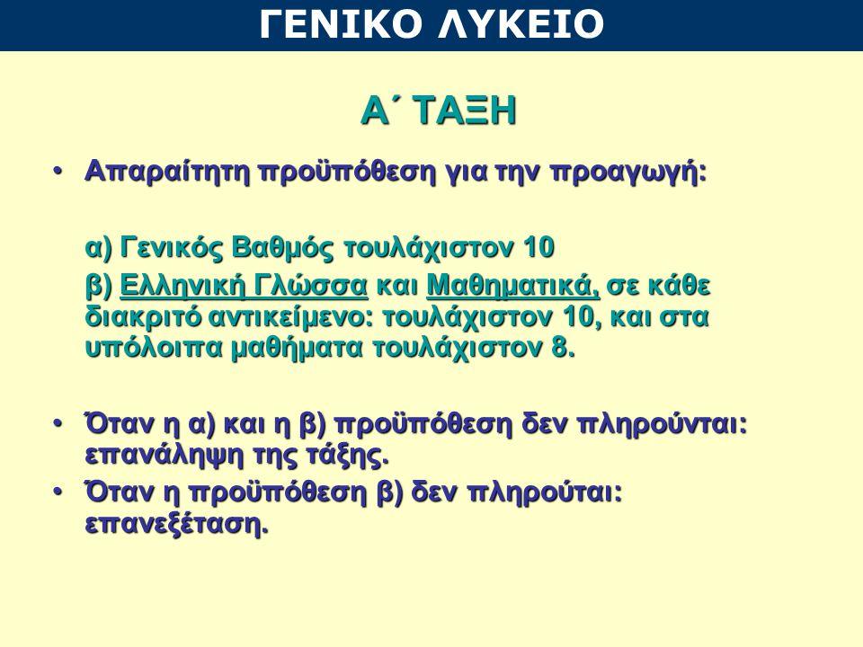 Α΄ ΤΑΞΗ Απαραίτητη προϋπόθεση για την προαγωγή:Απαραίτητη προϋπόθεση για την προαγωγή: α) Γενικός Βαθμός τουλάχιστον 10 β) Ελληνική Γλώσσα και Μαθηματικά, σε κάθε διακριτό αντικείμενο: τουλάχιστον 10, και στα υπόλοιπα μαθήματα τουλάχιστον 8.