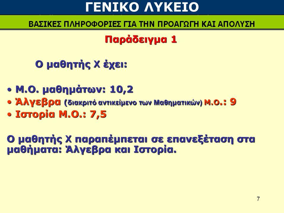 7 Παράδειγμα 1 Ο μαθητής Χ έχει: Μ.Ο. μαθημάτων: 10,2 Μ.Ο.