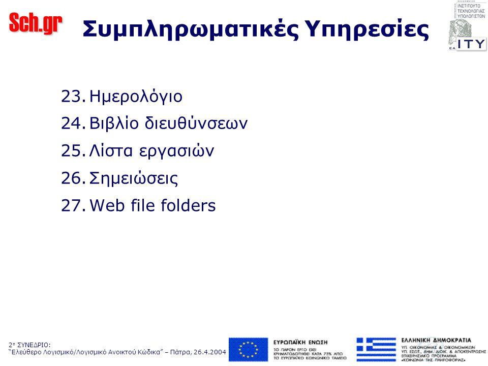 Sch.gr 2 ο ΣΥΝΕΔΡΙΟ: Ελεύθερο Λογισμικό/Λογισμικό Ανοικτού Κώδικα – Πάτρα, 26.4.2004 Συμπληρωματικές Υπηρεσίες 23.