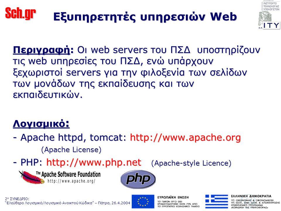 Sch.gr 2 ο ΣΥΝΕΔΡΙΟ: Ελεύθερο Λογισμικό/Λογισμικό Ανοικτού Κώδικα – Πάτρα, 26.4.2004 Εξυπηρετητές υπηρεσιών Web Περιγραφή: Οι web servers του ΠΣΔ υποστηρίζουν τις web υπηρεσίες του ΠΣΔ, ενώ υπάρχουν ξεχωριστοί servers για την φιλοξενία των σελίδων των μονάδων της εκπαίδευσης και των εκπαιδευτικών.