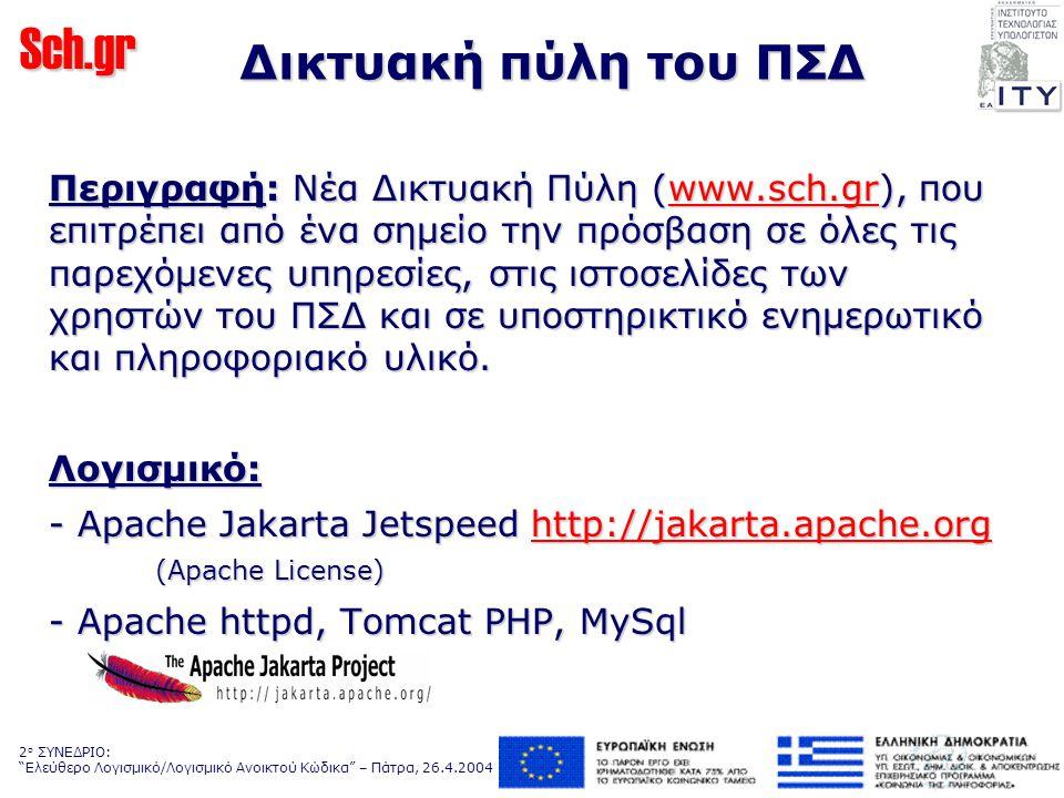 Sch.gr 2 ο ΣΥΝΕΔΡΙΟ: Ελεύθερο Λογισμικό/Λογισμικό Ανοικτού Κώδικα – Πάτρα, 26.4.2004 Δικτυακή πύλη του ΠΣΔ Περιγραφή: Νέα Δικτυακή Πύλη (www.sch.gr), που επιτρέπει από ένα σημείο την πρόσβαση σε όλες τις παρεχόμενες υπηρεσίες, στις ιστοσελίδες των χρηστών του ΠΣΔ και σε υποστηρικτικό ενημερωτικό και πληροφοριακό υλικό.