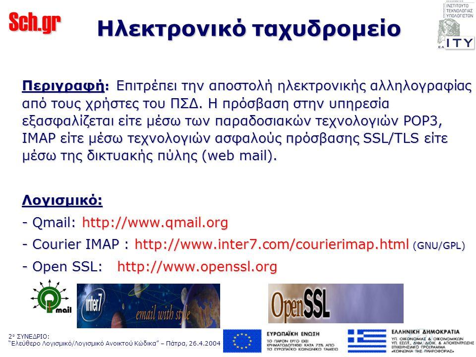Sch.gr 2 ο ΣΥΝΕΔΡΙΟ: Ελεύθερο Λογισμικό/Λογισμικό Ανοικτού Κώδικα – Πάτρα, 26.4.2004 Ηλεκτρονικό ταχυδρομείο Περιγραφή : Επιτρέπει την αποστολή ηλεκτρονικής αλληλογραφίας από τους χρήστες του ΠΣΔ.
