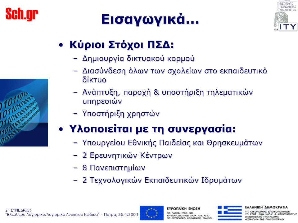 Sch.gr 2 ο ΣΥΝΕΔΡΙΟ: Ελεύθερο Λογισμικό/Λογισμικό Ανοικτού Κώδικα – Πάτρα, 26.4.2004 Χρηματοδότηση Σχεδιασμός, υλοποίηση και λειτουργία δικτύου σύμφωνα με τις πολιτικές της Ε.Ε.Σχεδιασμός, υλοποίηση και λειτουργία δικτύου σύμφωνα με τις πολιτικές της Ε.Ε.