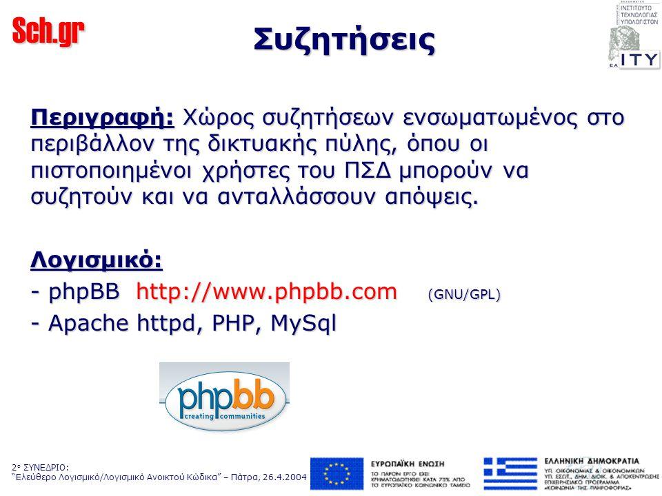 Sch.gr 2 ο ΣΥΝΕΔΡΙΟ: Ελεύθερο Λογισμικό/Λογισμικό Ανοικτού Κώδικα – Πάτρα, 26.4.2004 Συζητήσεις Περιγραφή: Χώρος συζητήσεων ενσωματωμένος στο περιβάλλον της δικτυακής πύλης, όπου οι πιστοποιημένοι χρήστες του ΠΣΔ μπορούν να συζητούν και να ανταλλάσσουν απόψεις.