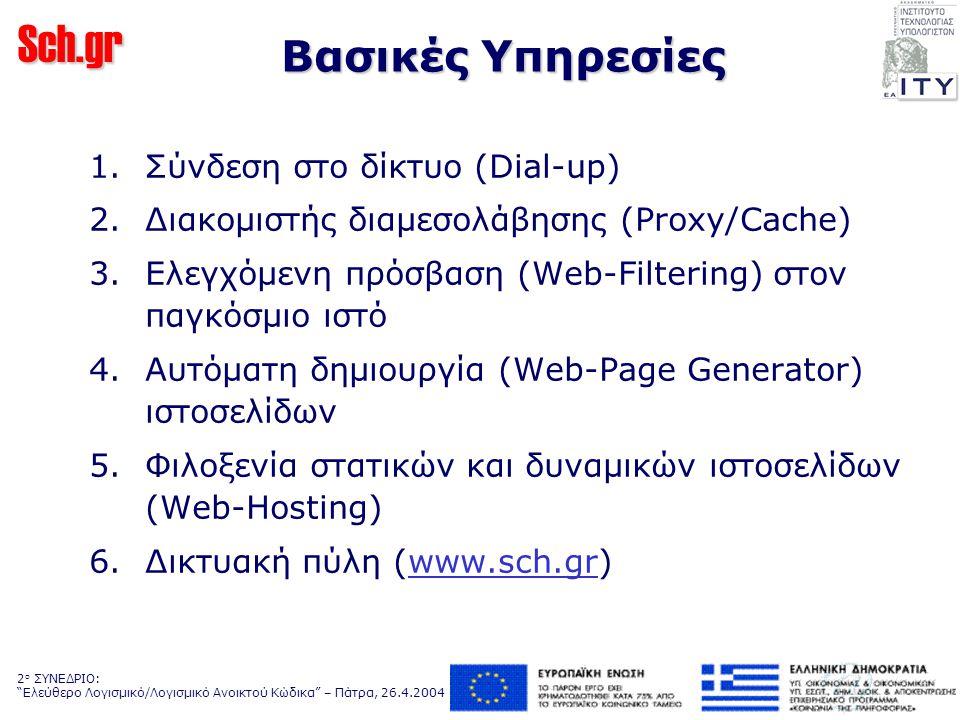 Sch.gr 2 ο ΣΥΝΕΔΡΙΟ: Ελεύθερο Λογισμικό/Λογισμικό Ανοικτού Κώδικα – Πάτρα, 26.4.2004 Γιατί ΕΛ/ΛΑΚ στο ΠΣΔ; Ταιριάζει με την ακαδημαϊκή / ερευνητική μας υπόστασηΤαιριάζει με την ακαδημαϊκή / ερευνητική μας υπόσταση Ενθαρρύνει την επιστημονική και τεχνολογική καινοτομίαΕνθαρρύνει την επιστημονική και τεχνολογική καινοτομία Βασίζεται σε ανοικτά πρότυπα - Εξασφαλίζει τη διαλειτουργικότηταΒασίζεται σε ανοικτά πρότυπα - Εξασφαλίζει τη διαλειτουργικότητα Παρέχει ανεξαρτησία από μεμονωμένους προμηθευτέςΠαρέχει ανεξαρτησία από μεμονωμένους προμηθευτές Εξοικονομεί χρηματικούς πόρουςΕξοικονομεί χρηματικούς πόρους Έχει άριστες δυνατότητες προσαρμογής στις ανάγκες μαςΈχει άριστες δυνατότητες προσαρμογής στις ανάγκες μας Γενικά παρουσιάζει μεγαλύτερη ασφάλεια και σταθερότηταΓενικά παρουσιάζει μεγαλύτερη ασφάλεια και σταθερότητα Έχει μικρότερες απαιτήσεις από το hardwareΈχει μικρότερες απαιτήσεις από το hardware Ελέγχουμε την αξιοπιστία του λόγω γνώσης του πηγαίου κώδικαΕλέγχουμε την αξιοπιστία του λόγω γνώσης του πηγαίου κώδικα Μας αποκομίζει τεχνογνωσία και προστιθέμενη αξίαΜας αποκομίζει τεχνογνωσία και προστιθέμενη αξία Γενικά επιλέγουμε ώριμα λογισμικά π.χ.