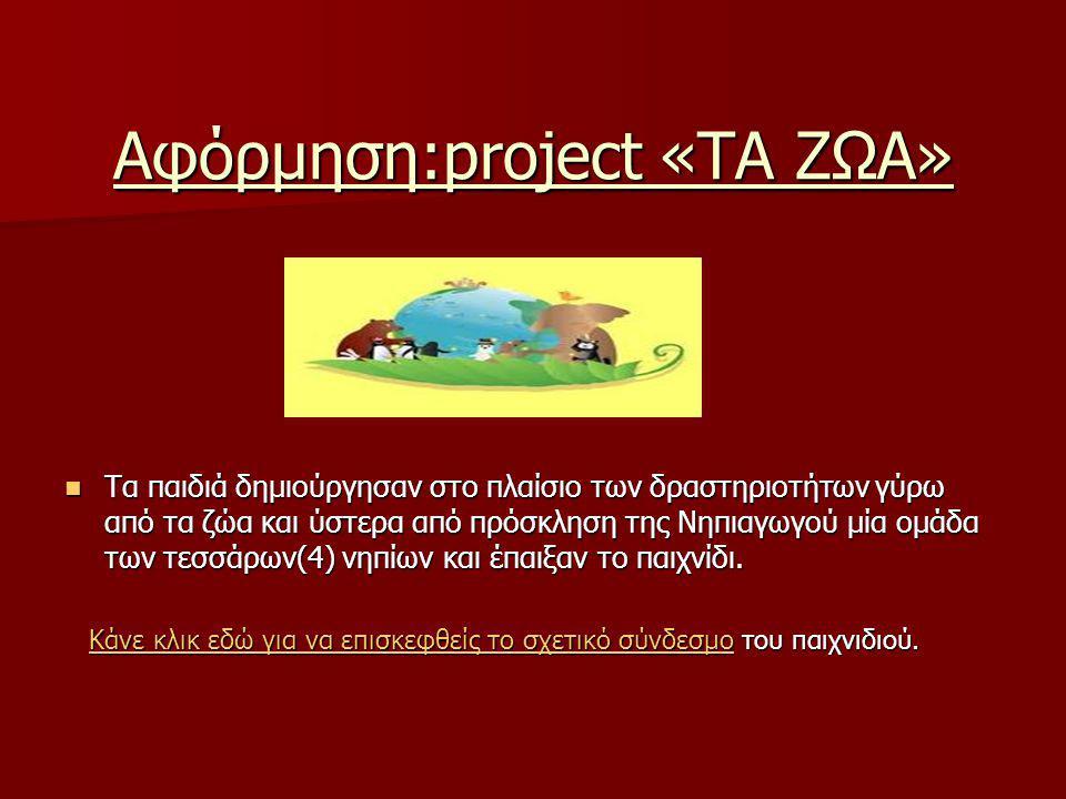 Αφόρμηση:project «ΤΑ ΖΩΑ» Τα παιδιά δημιούργησαν στο πλαίσιο των δραστηριοτήτων γύρω από τα ζώα και ύστερα από πρόσκληση της Νηπιαγωγού μία ομάδα των