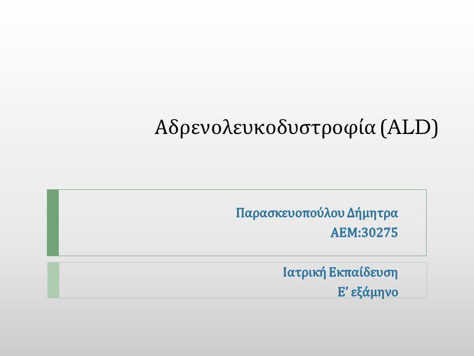 Αδρενολευκοδυστροφία (ALD)