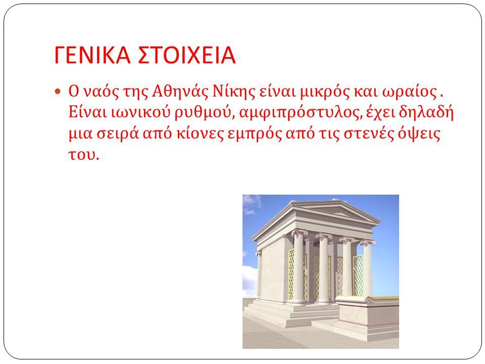 ΓΕΝΙΚΑ ΣΤΟΙΧΕΙΑ Ο ναός της Αθηνάς Νίκης είναι μικρός και ωραίος.