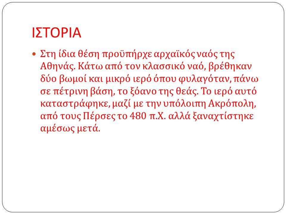 ΙΣΤΟΡΙΑ Στη ίδια θέση προϋπήρχε αρχαϊκός ναός της Αθηνάς.