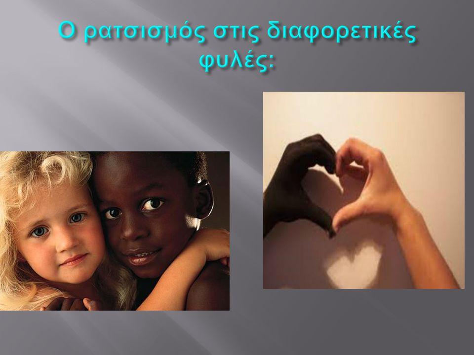 Όλοι μπορούμε να γίνουμε θύματα ρατσιστικής ή κοινωνικής βίας.