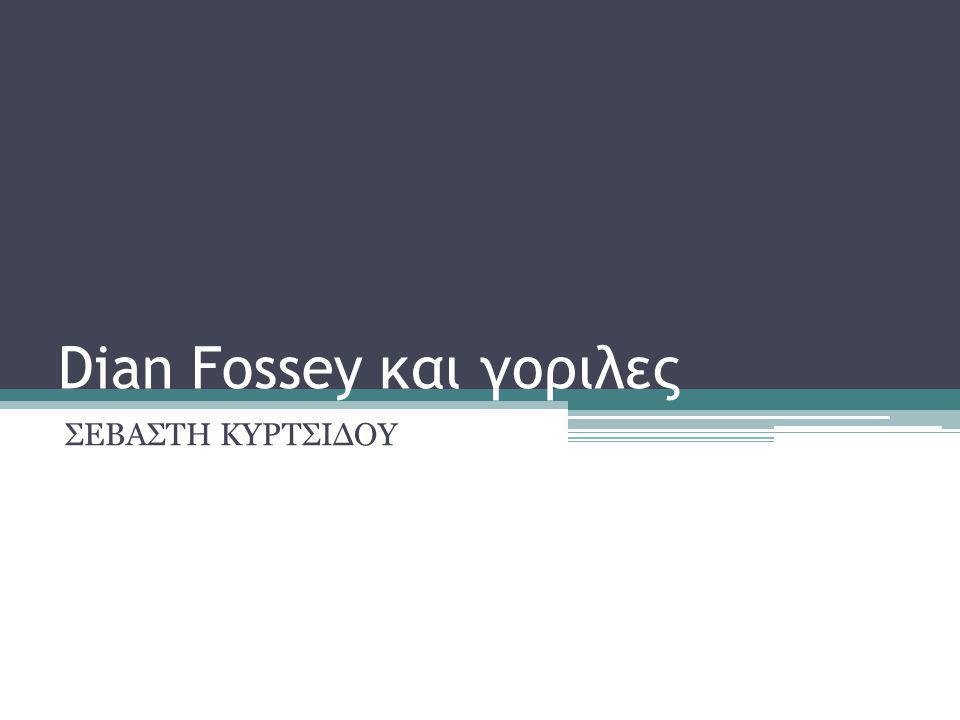 Dian Fossey και γοριλες ΣΕΒΑΣΤΗ ΚΥΡΤΣΙΔΟΥ