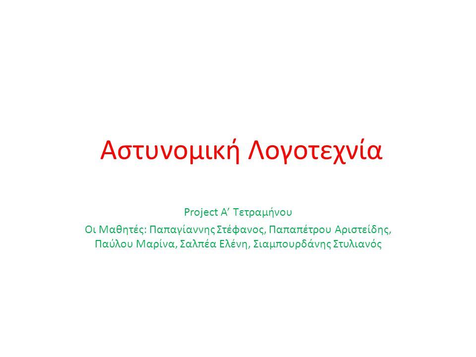Αστυνομική Λογοτεχνία Project Α' Τετραμήνου Οι Μαθητές: Παπαγίαννης Στέφανος, Παπαπέτρου Αριστείδης, Παύλου Μαρίνα, Σαλπέα Ελένη, Σιαμπουρδάνης Στυλιανός
