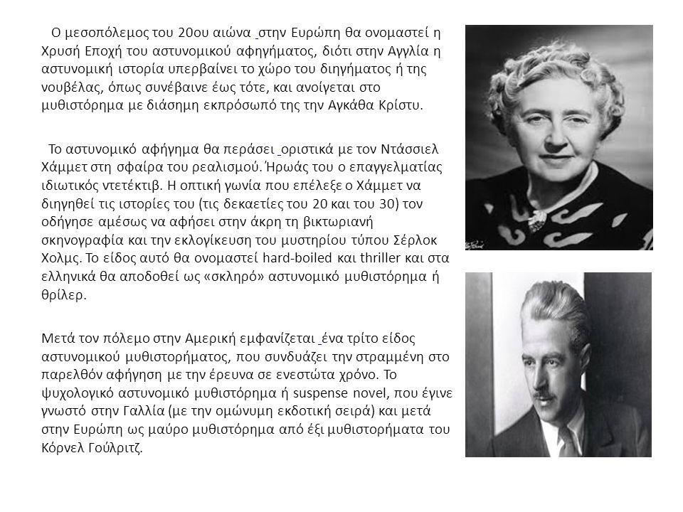 Το αστυνομικό αφήγημα στην Ελλάδα γνώρισε τη χρυσή εποχή του στα χρόνια μεταξύ 1950 –1967 και ήρθε μέσα από τα περιοδικά Μάσκα και Μυστήριο που ξεπέρασαν μαζί τα 700 τεύχη, μέσα από τα διηγήματα και τις νουβέλες που δημοσιεύονταν σε γυναικεία περιοδικά μεγάλης κυκλοφορίας.