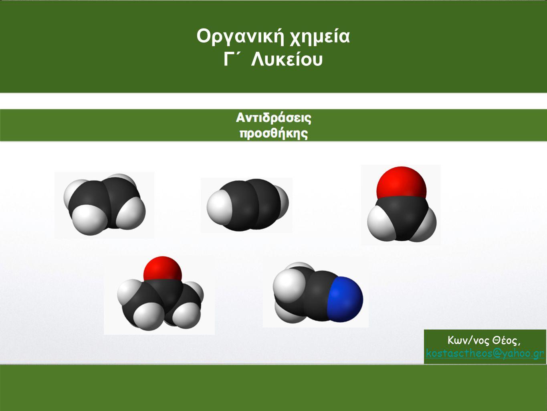 Οργανική χημεία Γ΄ Λυκείου Οργανική χημεία Γ΄ Λυκείου Κων/νος Θέος, kostasctheos@yahoo.gr
