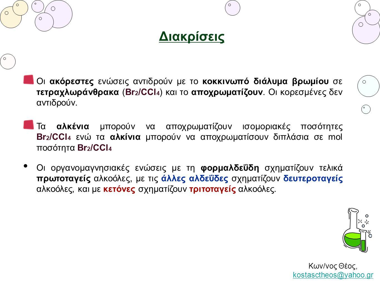 Κων/νος Θέος, kostasctheos@yahoo.gr kostasctheos@yahoo.gr Διακρίσεις Οι ακόρεστες ενώσεις αντιδρούν με το κοκκινωπό διάλυμα βρωμίου σε τετραχλωράνθρακ