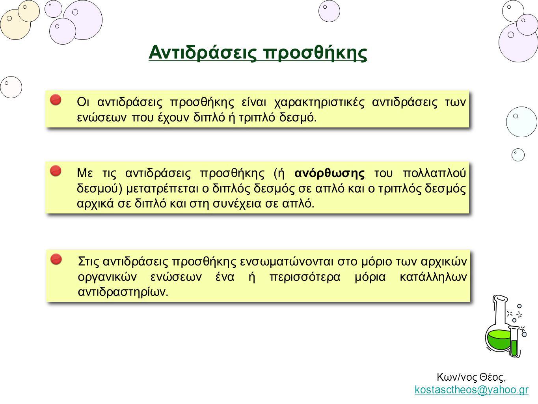 Κων/νος Θέος, kostasctheos@yahoo.gr kostasctheos@yahoo.gr Αντιδράσεις προσθήκης Οι αντιδράσεις προσθήκης είναι χαρακτηριστικές αντιδράσεις των ενώσεων