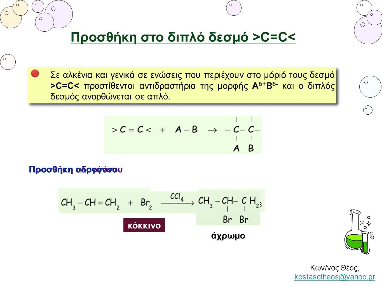 Κων/νος Θέος, kostasctheos@yahoo.gr kostasctheos@yahoo.gr Προσθήκη στο διπλό δεσμό >C=C< Σε αλκένια και γενικά σε ενώσεις που περιέχουν στο μόριό τους