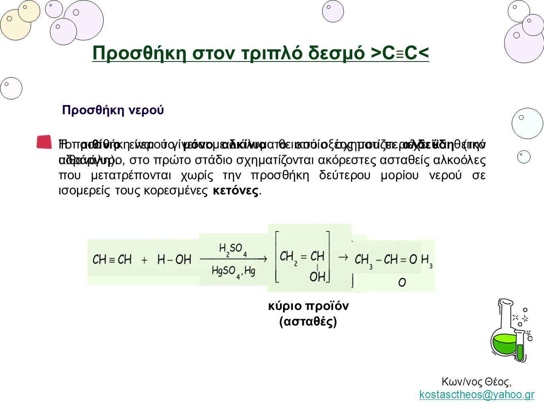 Κων/νος Θέος, kostasctheos@yahoo.gr kostasctheos@yahoo.gr κύριο προϊόν (ασταθές) Προσθήκη νερού Η προσθήκη νερού γίνεται με διάλυμα θειικού οξέος που