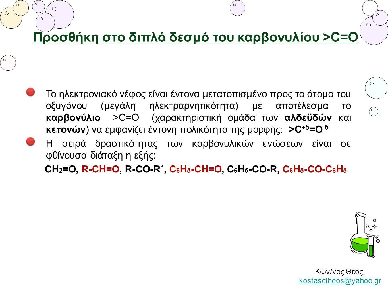 Κων/νος Θέος, kostasctheos@yahoo.gr kostasctheos@yahoo.gr Προσθήκη στο διπλό δεσμό του καρβονυλίου >C=Ο Το ηλεκτρονιακό νέφος είναι έντονα μετατοπισμέ