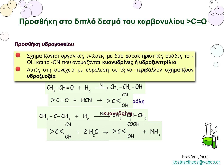 Κων/νος Θέος, kostasctheos@yahoo.gr kostasctheos@yahoo.gr Προσθήκη στο διπλό δεσμό του καρβονυλίου >C=Ο Προσθήκη υδρογόνου αλδεΰδη1-ταγής αλκοόλη κετό