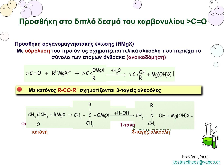 Κων/νος Θέος, kostasctheos@yahoo.gr kostasctheos@yahoo.gr Προσθήκη στο διπλό δεσμό του καρβονυλίου >C=Ο Με φορμαλδεΰδη CH 2 =O σχηματίζονται 1-ταγείς