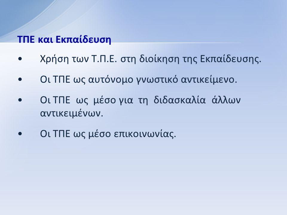 Χρήση των Τ.Π.Ε. στη διοίκηση της Εκπαίδευσης. Οι ΤΠΕ ως αυτόνομο γνωστικό αντικείμενο.