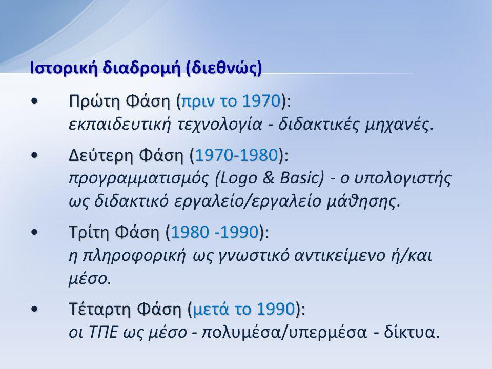 Πρώτη Φάση (πριν το 1970):Πρώτη Φάση (πριν το 1970): εκπαιδευτική τεχνολογία - διδακτικές μηχανές.