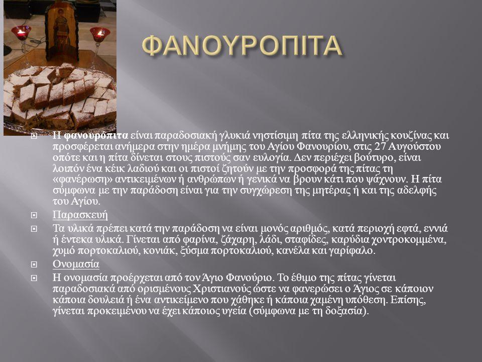  Η φανουρόπιτα είναι παραδοσιακή γλυκιά νηστίσιμη πίτα της ελληνικής κουζίνας και προσφέρεται ανήμερα στην ημέρα μνήμης του Αγίου Φανουρίου, στις 27