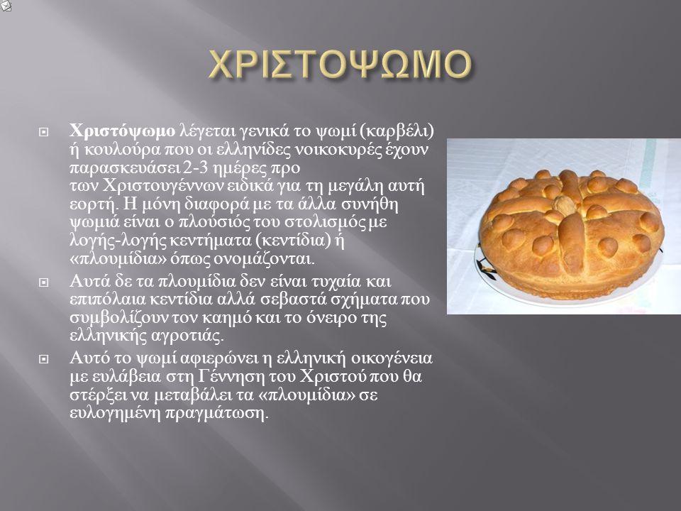  Χριστόψωμο λέγεται γενικά το ψωμί ( καρβέλι ) ή κουλούρα που οι ελληνίδες νοικοκυρές έχουν παρασκευάσει 2-3 ημέρες προ των Χριστουγέννων ειδικά για