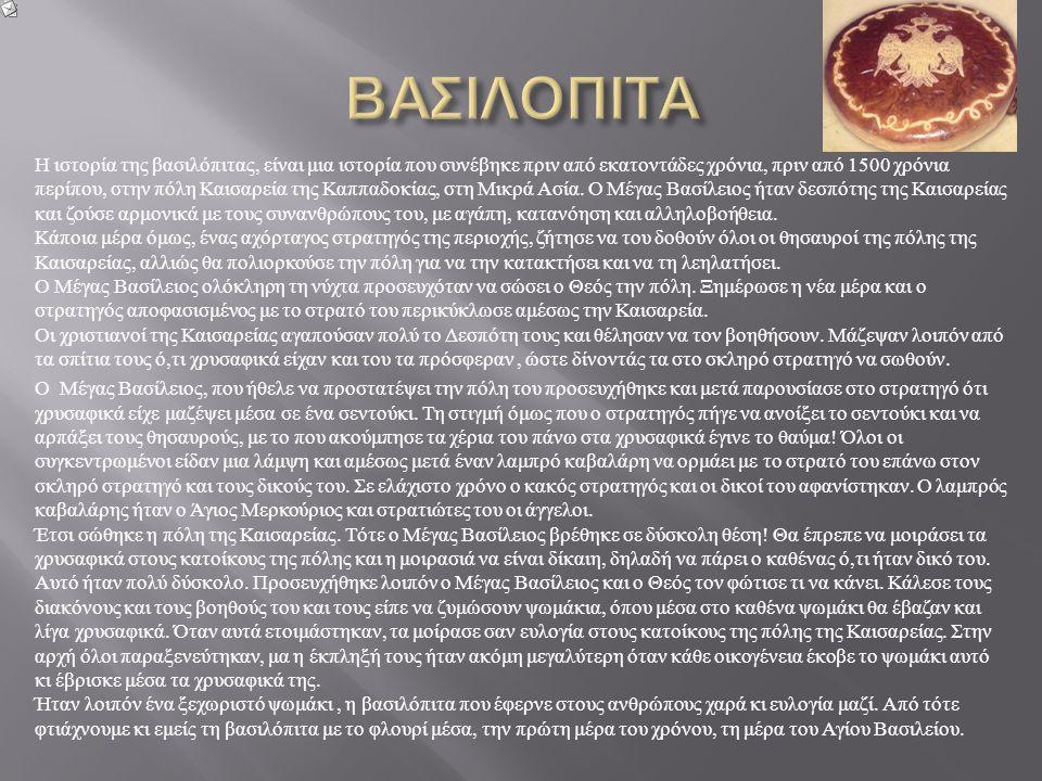 Η ιστορία της βασιλόπιτας, είναι μια ιστορία που συνέβηκε πριν από εκατοντάδες χρόνια, πριν από 1500 χρόνια περίπου, στην πόλη Καισαρεία της Καππαδοκί