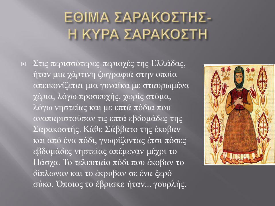  Στις περισσότερες περιοχές της Ελλάδας, ήταν μια χάρτινη ζωγραφιά στην οποία απεικονίζεται μια γυναίκα με σταυρωμένα χέρια, λόγω προσευχής, χωρίς στ