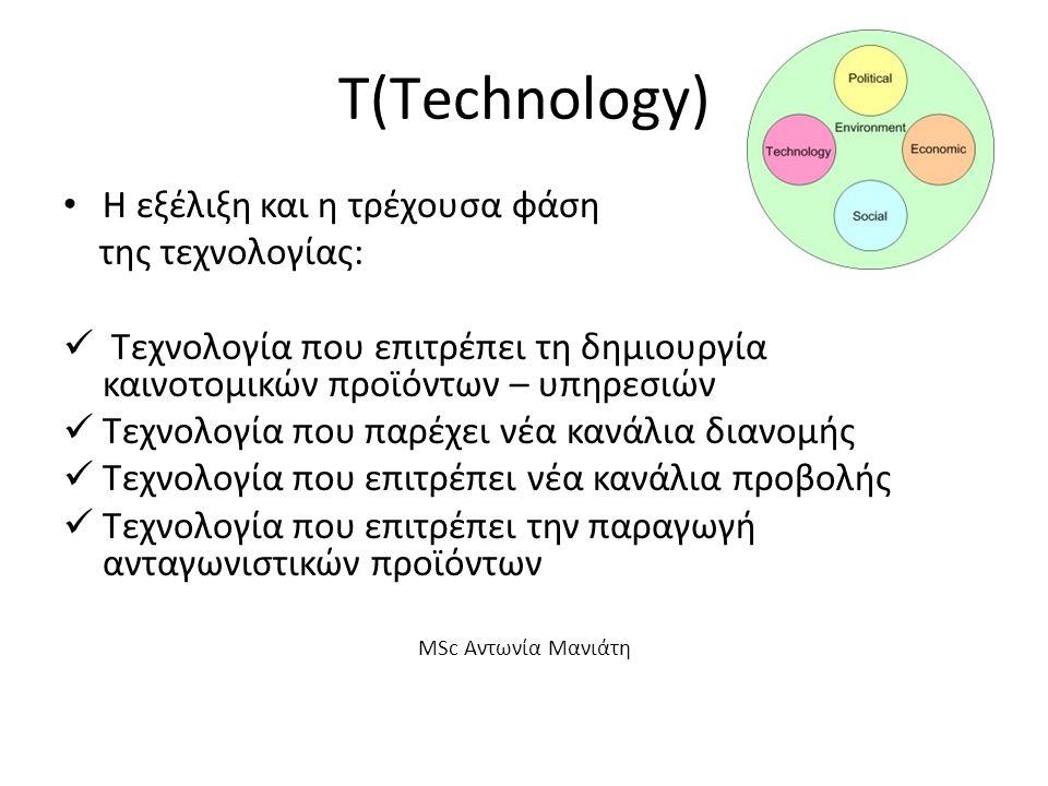 Τ(Τechnology) H εξέλιξη και η τρέχουσα φάση της τεχνολογίας: Τεχνολογία που επιτρέπει τη δημιουργία καινοτομικών προϊόντων – υπηρεσιών Τεχνολογία που