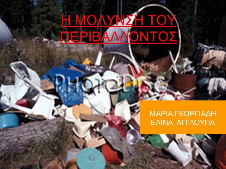 Η ΜΟΛΥΝΣΗ ΤΟΥ ΠΕΡΙΒΑΛΛΟΝΤΟΣ ΜΑΡΙΑ ΓΕΩΡΓΙΑΔΗ ΕΛΙΝΑ ΑΓΓΛΟΥΠΑ