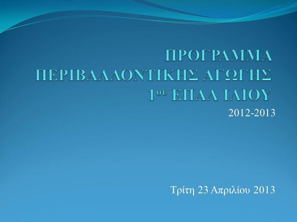 2012-2013 Τρίτη 23 Απριλίου 2013
