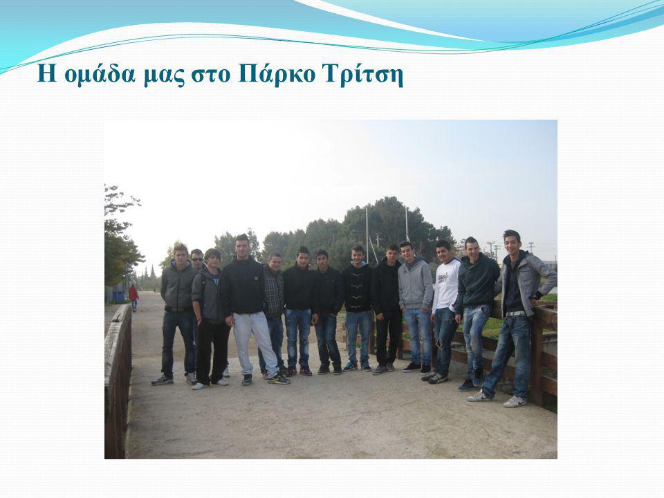 Η ομάδα μας στο Πάρκο Τρίτση