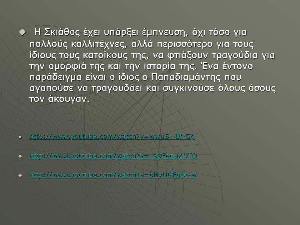 ΣΚΙΑΘΟΣ  Πέτρος Τσικριτέας  Μιχάλης Ξιφαράς  3 ο Γυμνάσιο Βύρωνα Γ΄ 3  28/2/2013