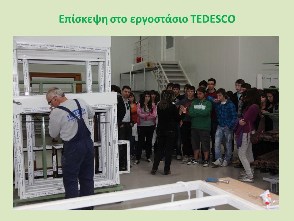 Επίσκεψη στο εργοστάσιο TEDESCO