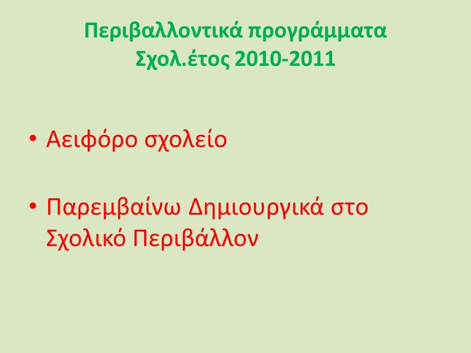 Περιβαλλοντικά προγράμματα Σχολ.έτος 2010-2011 Αειφόρο σχολείο Παρεμβαίνω Δημιουργικά στο Σχολικό Περιβάλλον